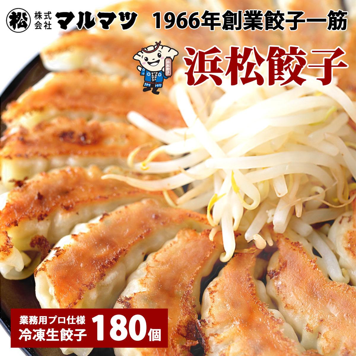 浜松餃子 味自慢