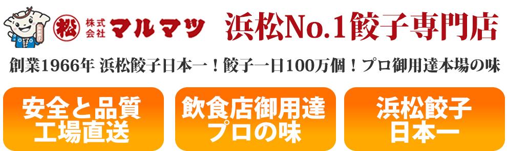 餃子一筋50年。一日100万個製造。浜松餃子日本一のマルマツ餃子