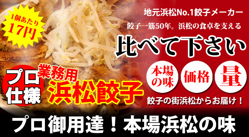 マルマツ 浜松 餃子